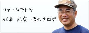 ファームキトラのブログ