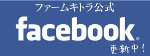 ファームキトラのフェイスブックページ