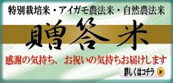 ファームキトラの贈答米