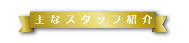 メンバー紹介バナー